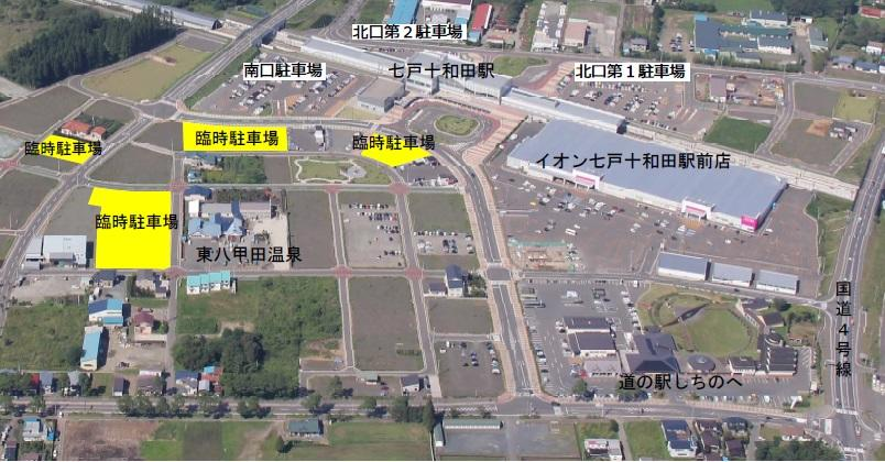 臨時駐車場図.jpg
