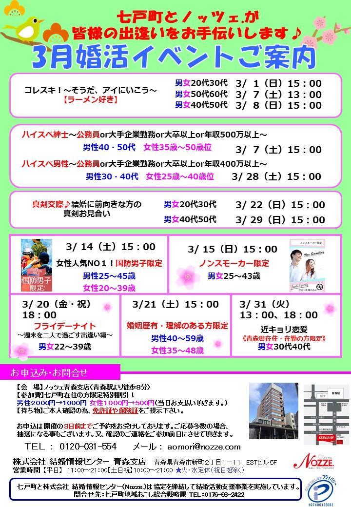 3月婚活イベントDM【七戸町役場様】_.jpg