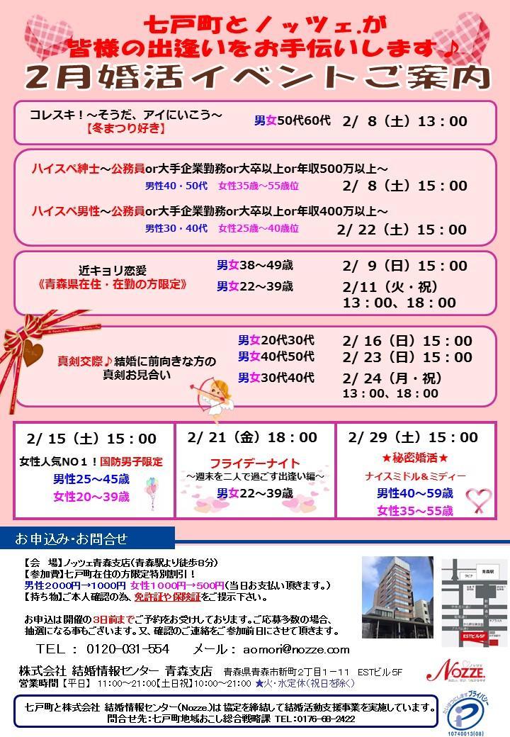 2月婚活イベントDM【七戸町役場様】_.jpg