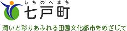 青森県七戸町~潤いと彩りあふれる田園文化都市を目指して